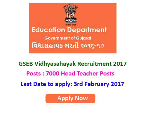 GSEB recruitment 2017