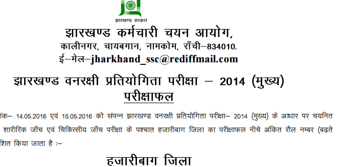 Jharkhand Forest Guard Competitive Exam