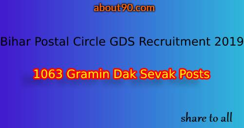 Bihar Postal Circle GDS Recruitment 2019
