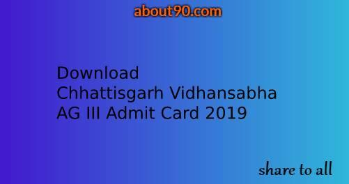Chhattisgarh Vidhansabha AG III Admit Card 2019