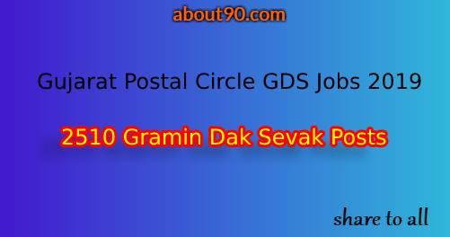 Gujarat GDS Jobs 2019