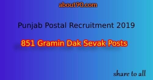 Punjab Postal Circle GDS Online Form 2019