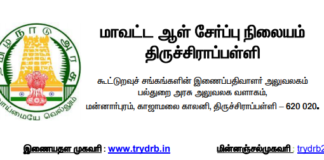 Trichy District Cooperative Bank Recruitment 2019